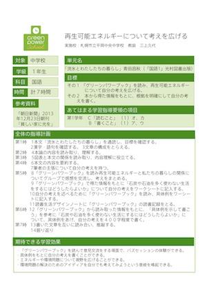 Lesson_idea_hiraoka