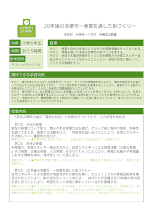 Lesson_idea_tama1