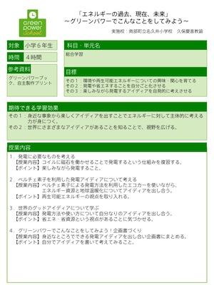 Lesson_idea_nakui