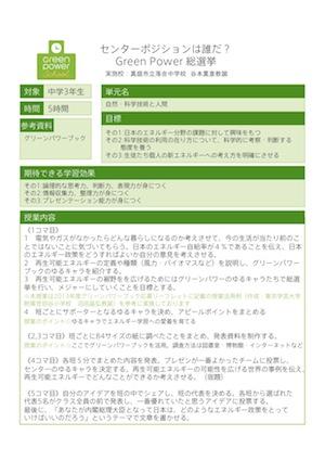 Lesson_idea_ochiai-maniwa2