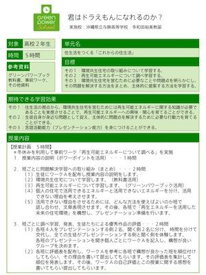Lesson_idea_okinawa-.yokatsu