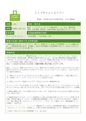 Lesson_idea_namiki