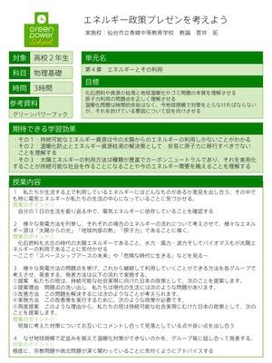 Lesson_idea_seiryo