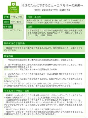 Lesson_idea_higasiyama