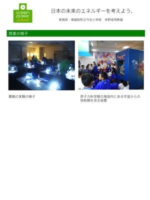 Lesson_idea_imazyo2
